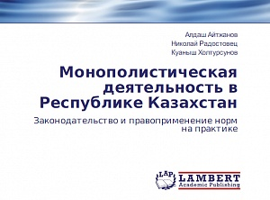 Limitation of monopolistic activity: the legislation and practice of the Republic of Kazakhstan: thesis by publication