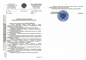 Resolution of the Government of the Republic of Kazakhstan